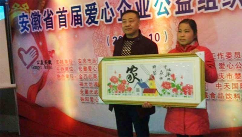Anqing Kangminna participó en la primera reunión de la organización benéfica Anhui en la provincia de Anhui