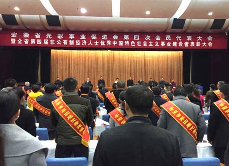 El presidente de Kang Chennao, Long Qicheng, asistió a la 4ª Conferencia de Encomio de Personas Económicas No Públicas de la Provincia de Anhui