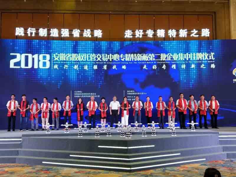 """Kang Mingna consiguió con éxito el segundo lote del centro de comercio de acciones """"especialidad nueva junta especial"""" en la provincia de Anhui"""