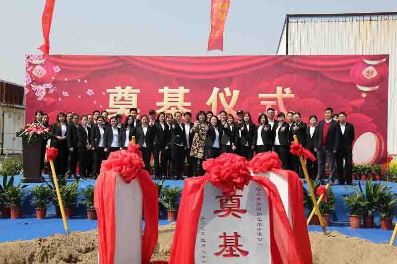 El saludo Qi Ming abrió un nuevo artículo y avanzó hacia la cima. La fundación de la nueva fábrica de Anqing Kangmingna Packaging Co., Ltd. se llevó a cabo con éxito.