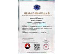 Anqing Kangmingna Packaging Co., Ltd. recibió el certificado del departamento de gestión integrado.