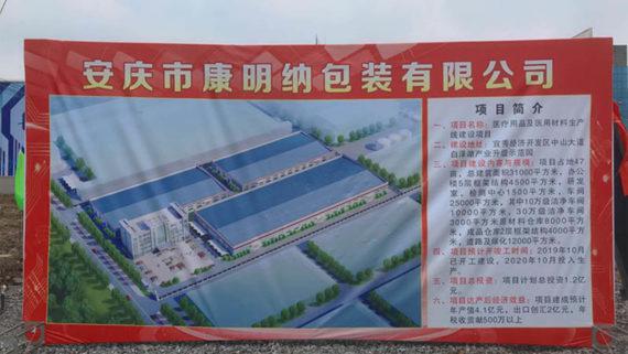 Felicitaciones a cummingster por la inauguración de la nueva fábrica.