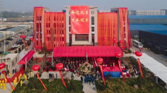 ¡La celebración del 15º aniversario y la ceremonia de reubicación de Kangmingna se llevaron a cabo con éxito!